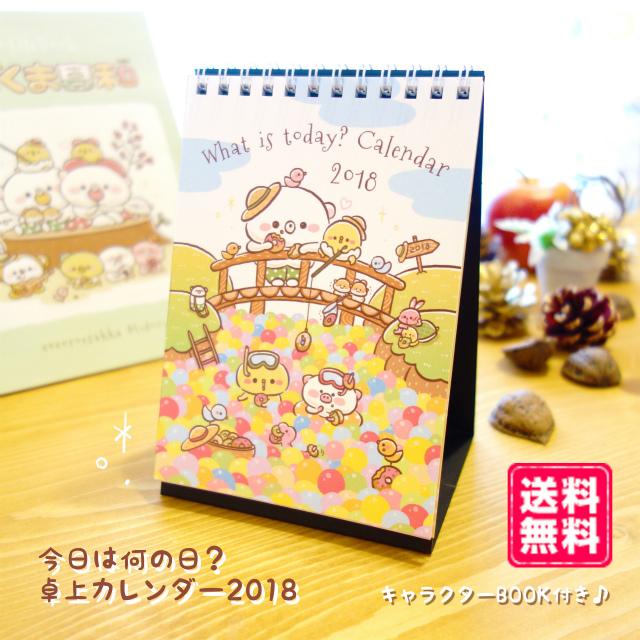 今日は何の日?卓上カレンダー2018*キャラクターBOOK付き♪【送料無料】