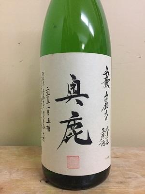 奥鹿 山廃純米 生原酒 1.8L