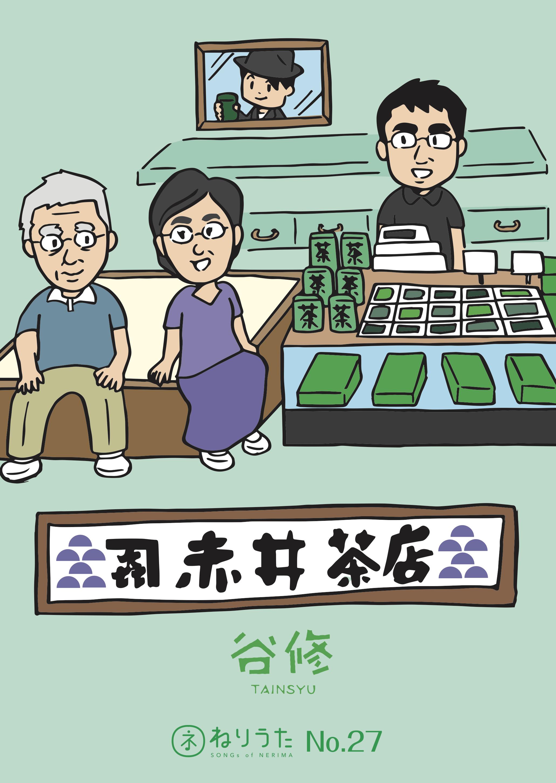 ねりうた #27 「赤井茶店」ダウンロード版