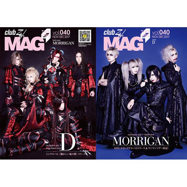 [フリーペーパー]club Zy.MAG Vol.40(D/MORRIGAN)