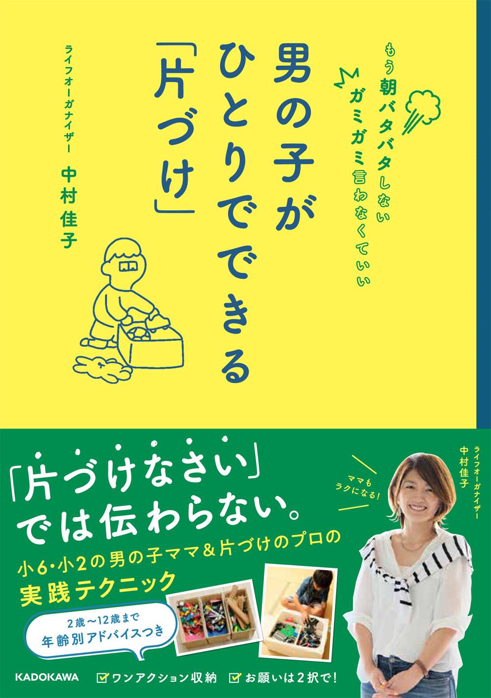 サイン入り書籍『男の子がひとりでできる「片づけ」』