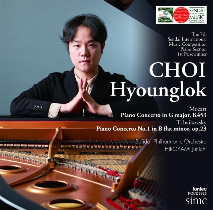 第7回仙台国際音楽コンクール ピアノ部門優勝 チェ・ヒョンロク