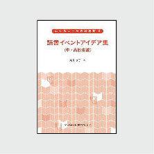 9 読書イベントアイデア集:<中・高校生編>