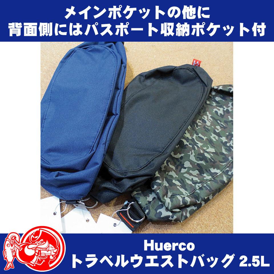 Huerco(フエルコ) トラベルウエストバッグ2.5L(r17a2506)