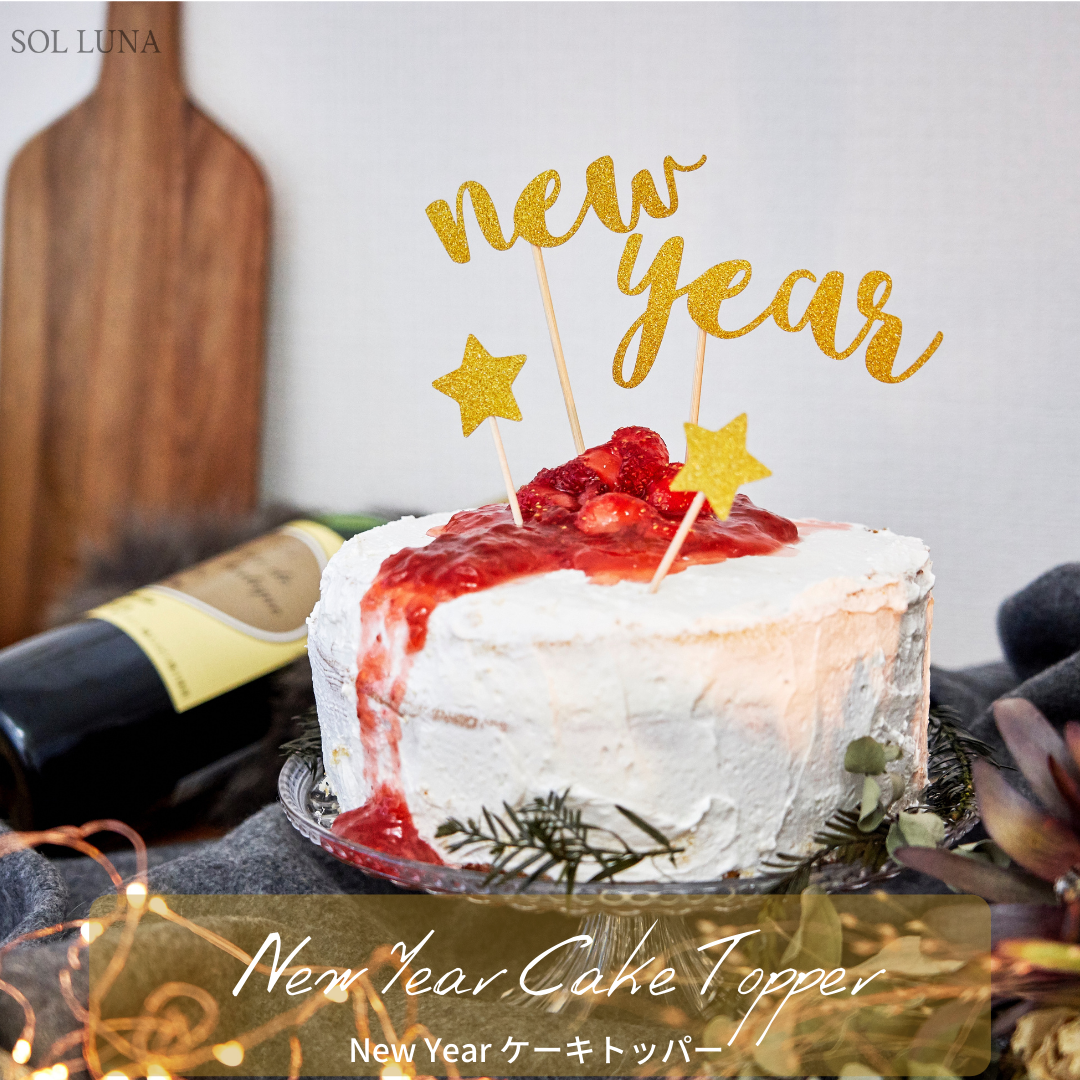 【全2カラー】New Year ケーキトッパー お正月 飾り 年賀状 パーティー