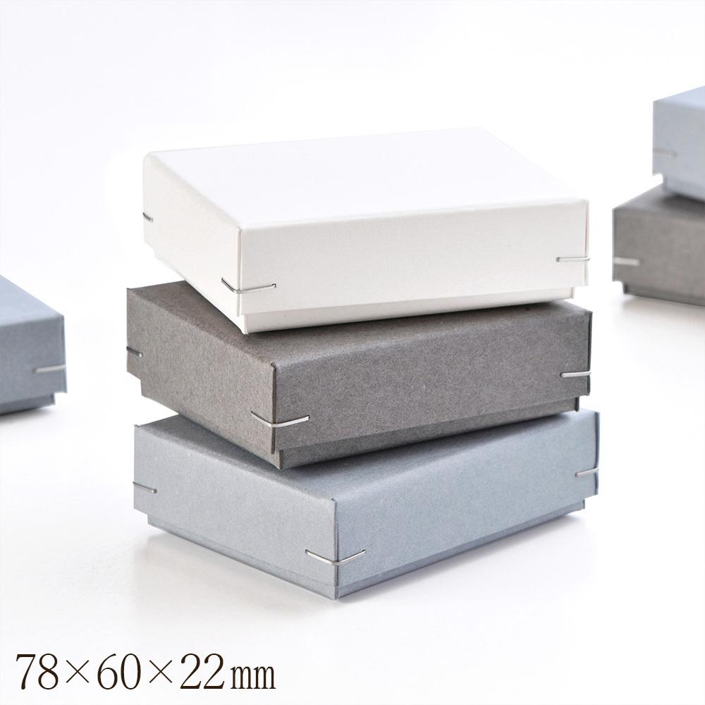 ギフトボックス S カラー角留め箱 シルバー針金 ホワイト グレー ブルー 78×60×22mm 1個