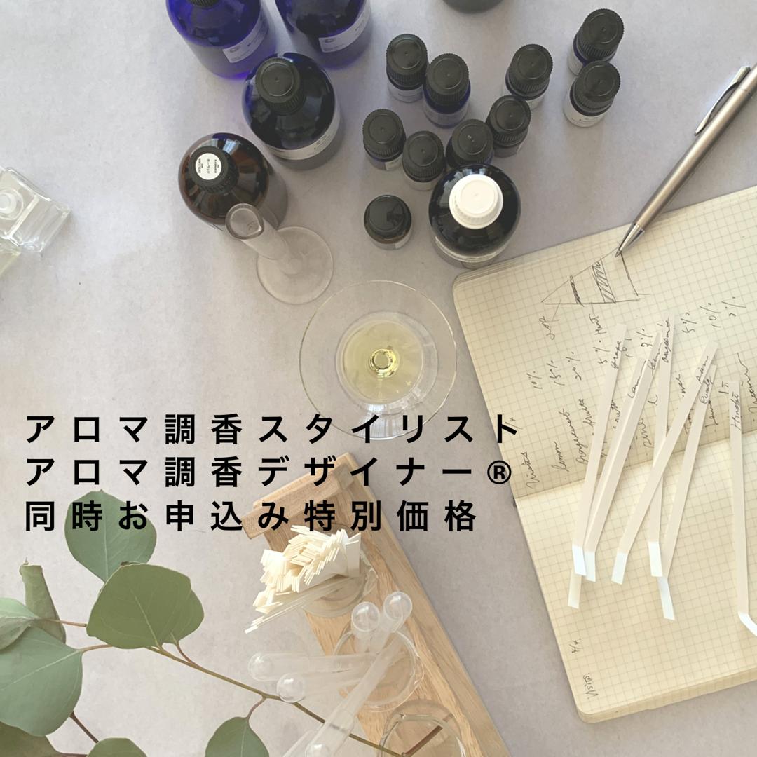 【IAPA認定】アロマ調香スタイリスト+アロマ調香デザイナー®同時申込特別価格(クーポン非対象)