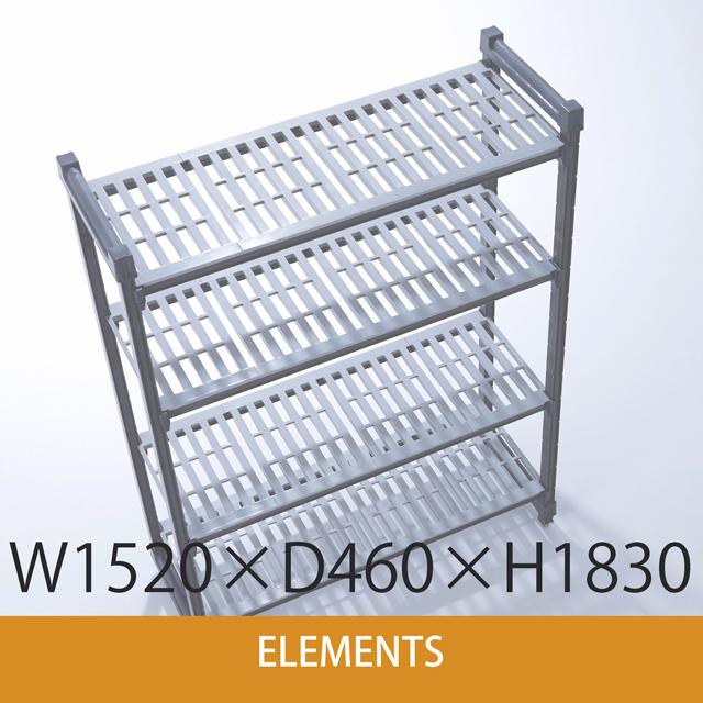 カムシェルビング エレメンツシリーズ W1520×D460×H1830