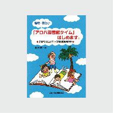 鳥取・羽合小「アロハ図書館タイム」はじめます。:司書教諭による学校図書館活用授業
