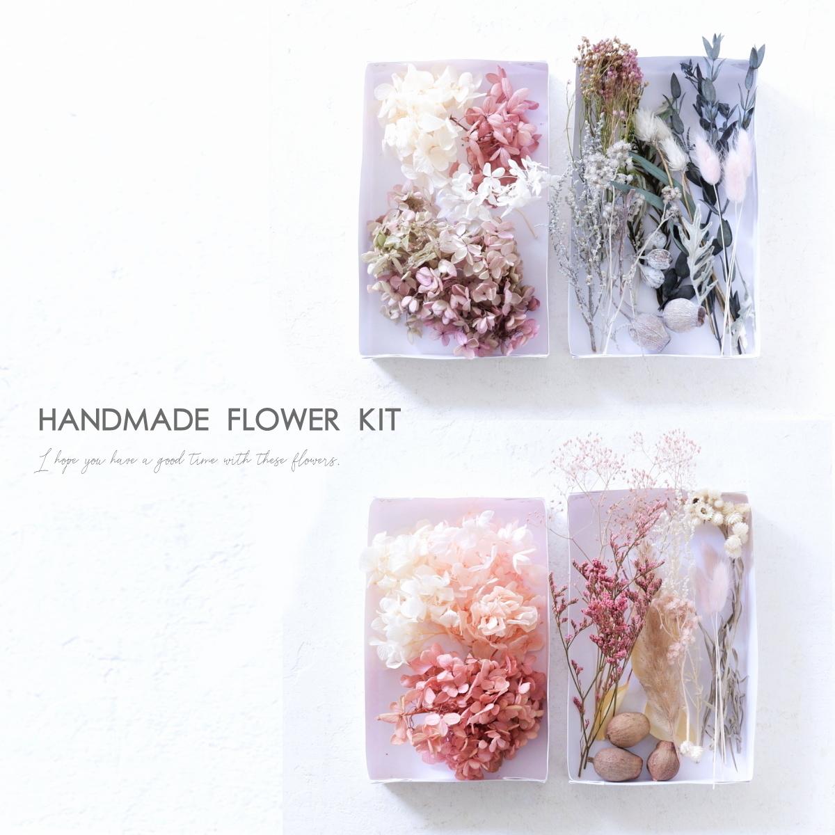 【 Handmade Flower kit・Lサイズ 】プリザーブドフラワー・ドライフラワーの手作りキット