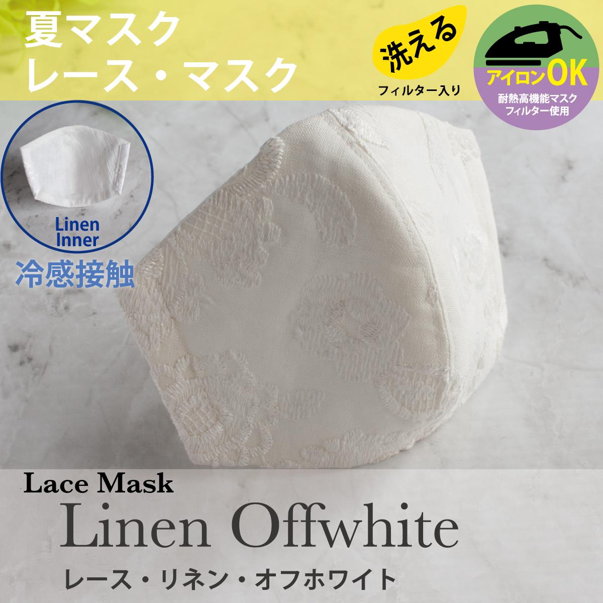 レース・リネン フィルター入り 立体 マスク 大人用 黄砂 花粉 夏マスク