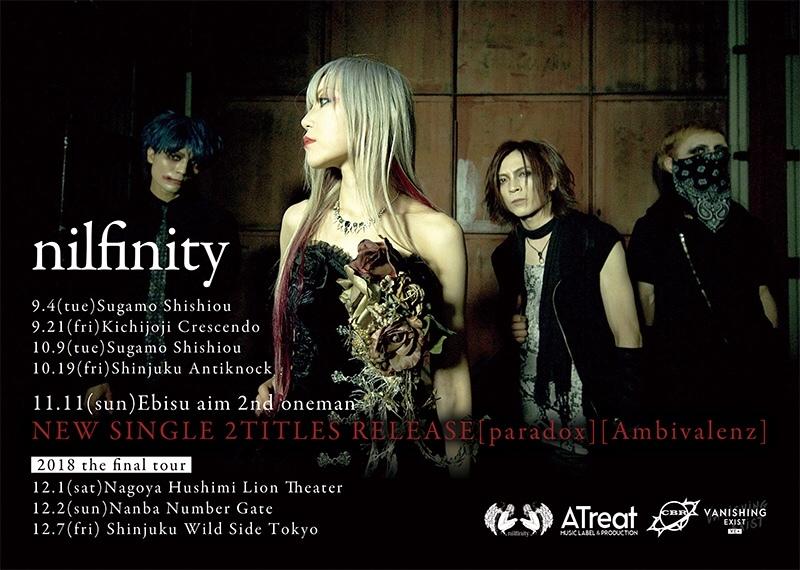 """ライブチケット 11/11 nilfinity 2st ONEMAN LIVE """"Ambivalenz"""""""
