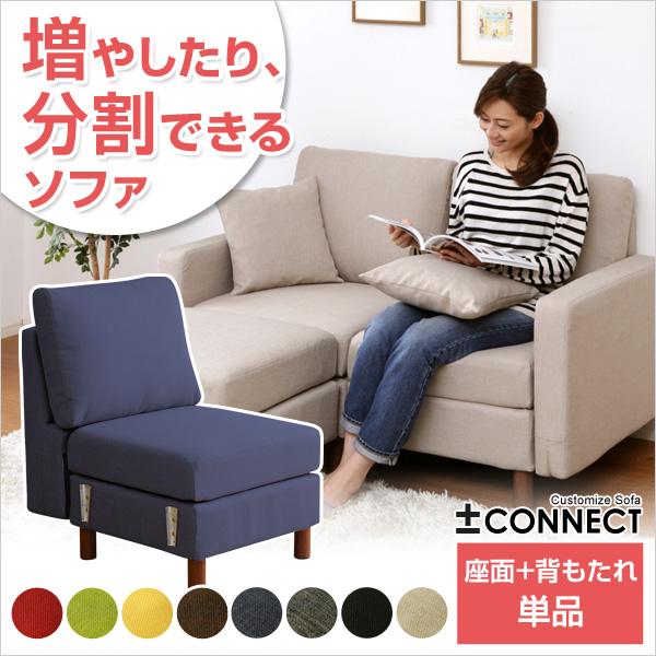 カスタマイズソファ【-Connect-コネクト】(座面・背もたれパーツ)※オプション|一人暮らし用のソファやテーブルが見つかるインテリア専門店KOZ|《TFS-SE1ZA1》