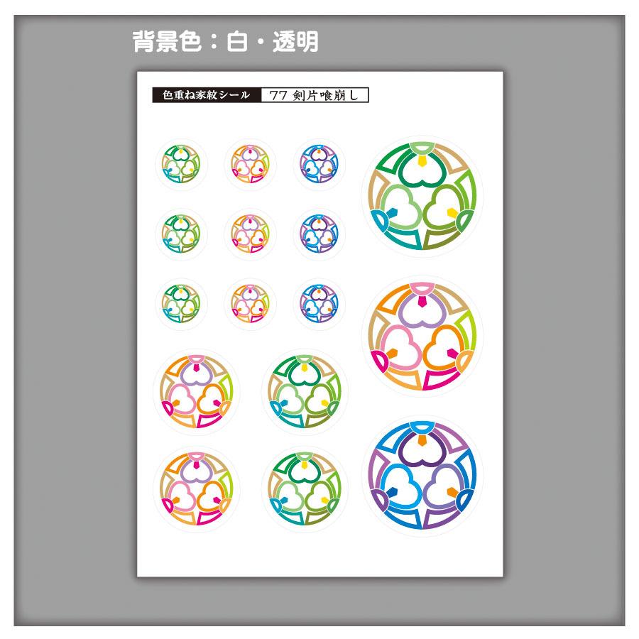 家紋ステッカー 剣片喰くずし   5枚セット《送料無料》 子供 初節句 カラフル&かわいい 家紋ステッカー