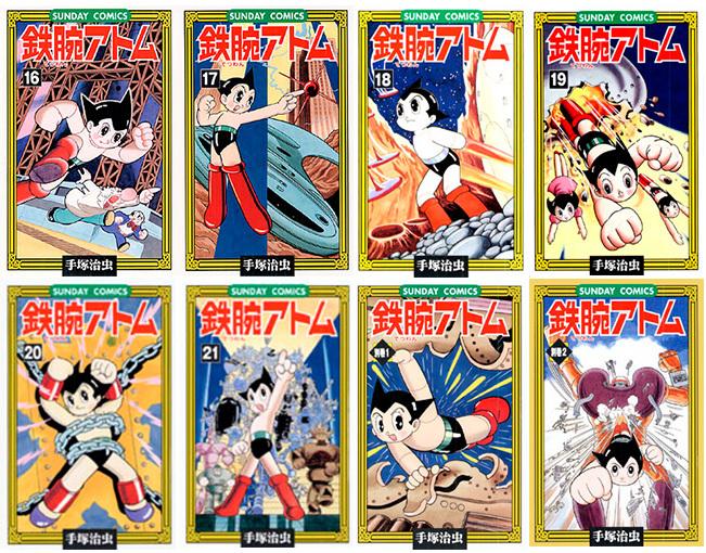 SUNDAY COMICS 鉄腕アトム(美麗セットケース入り)
