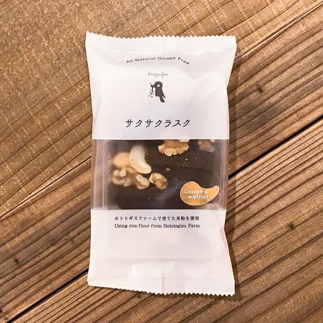サクサクラスク 黒きなこ(カシューナッツ&くるみ)