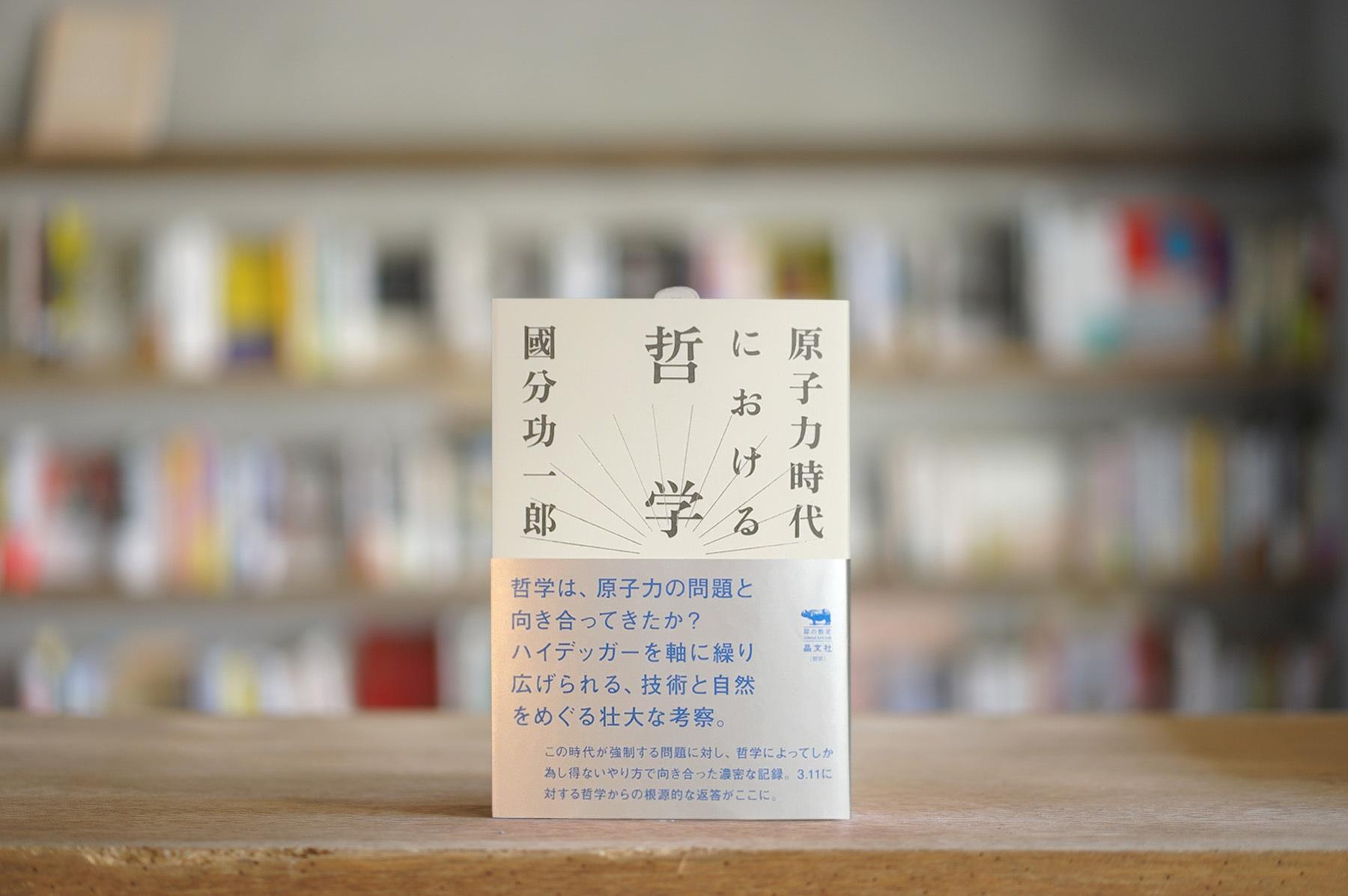 國分功一郎 『原子力時代における哲学』 (晶文社、2019)
