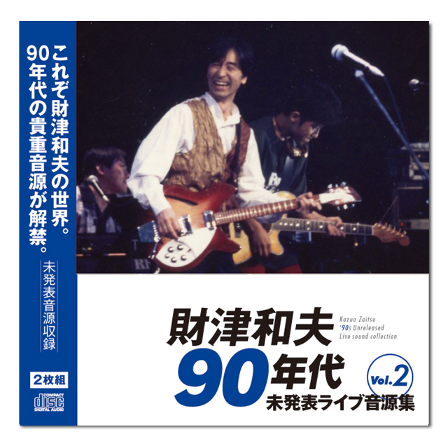 財津和夫 90s 未発表LIVE音源集 Vol.02 - 画像1