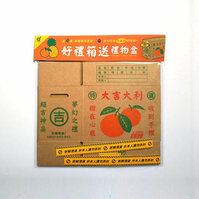 ギフトボックス(組立)-みかんの荷箱風