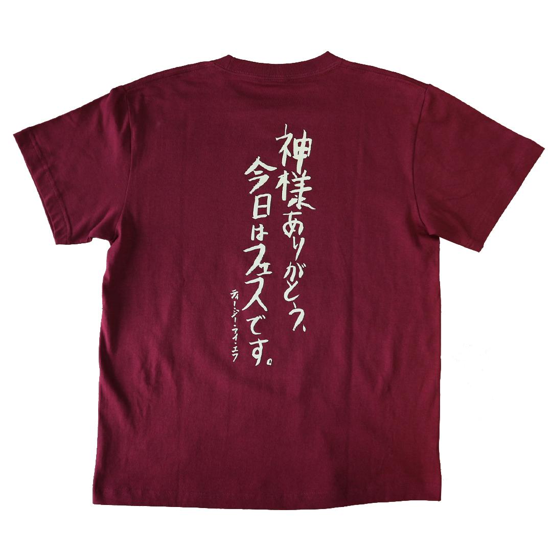 【2020LIMITED COLOR バーガンディー×ベージュ】TGIF!Tシャツ「神様ありがとう、今日はフェスです。」