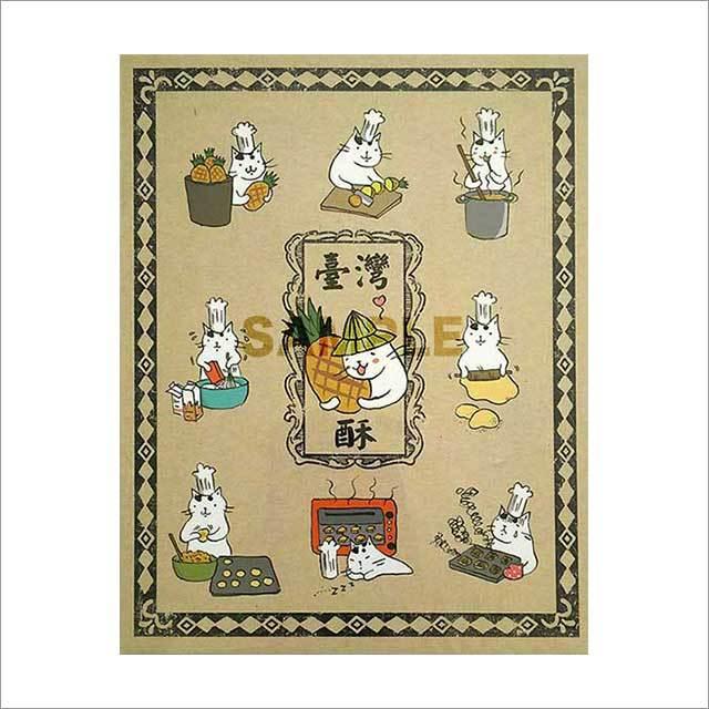 台湾ポストカード「台湾鳳梨酥」