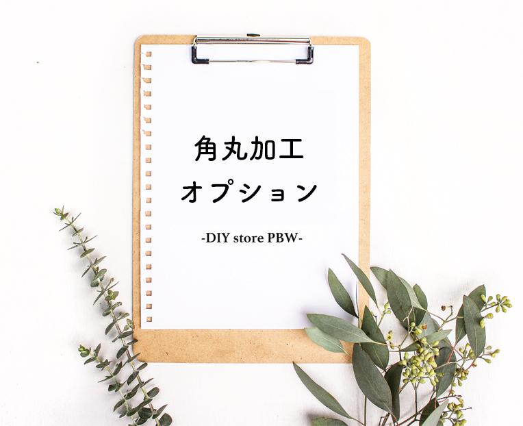 【OP】角丸加工オプション