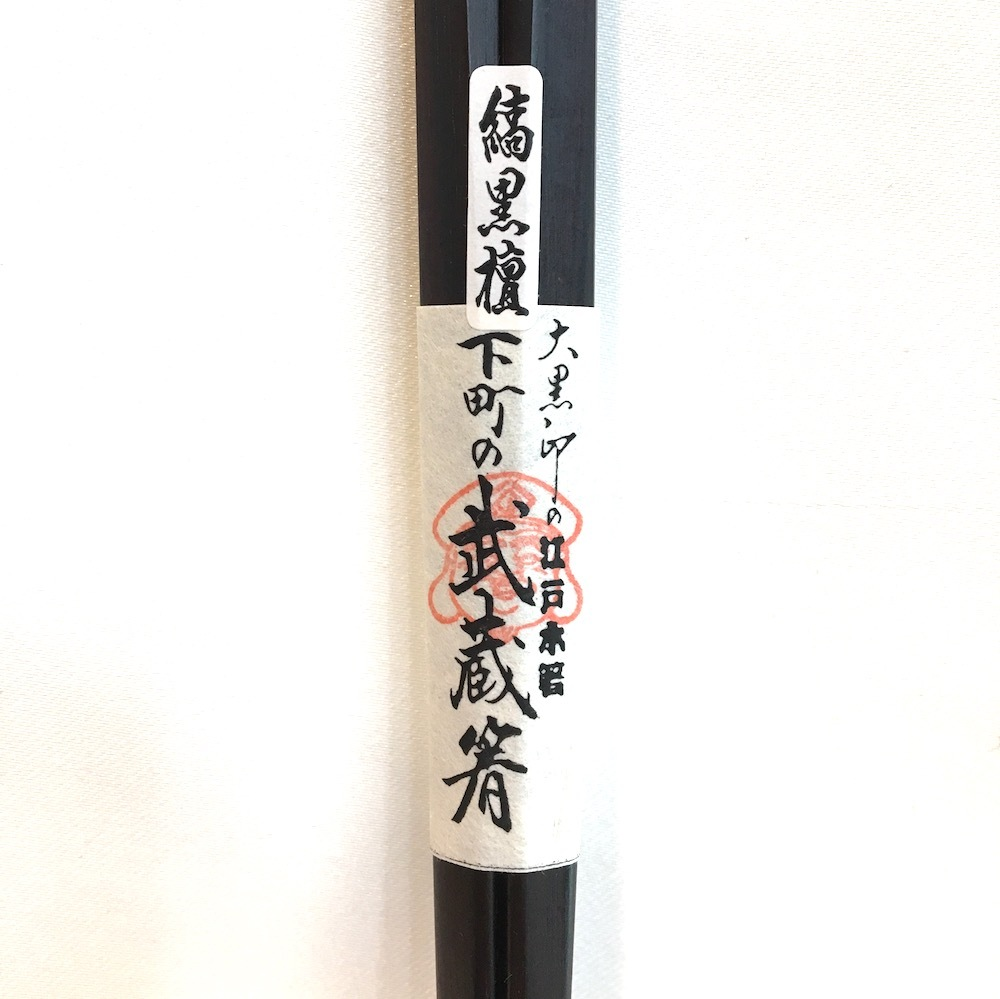 江戸木箸 下町の武蔵 大