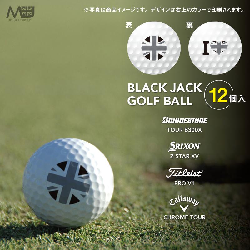 ブラックジャック【A】ゴルフボール【12個入】