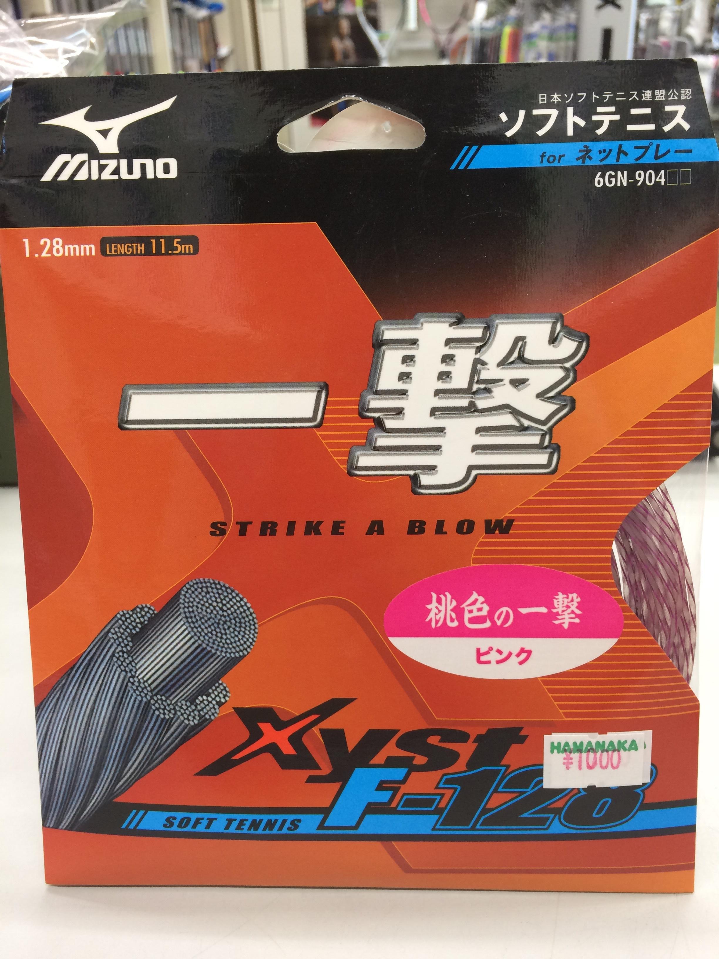 ミズノ 一撃 xyst F-128 - 画像1