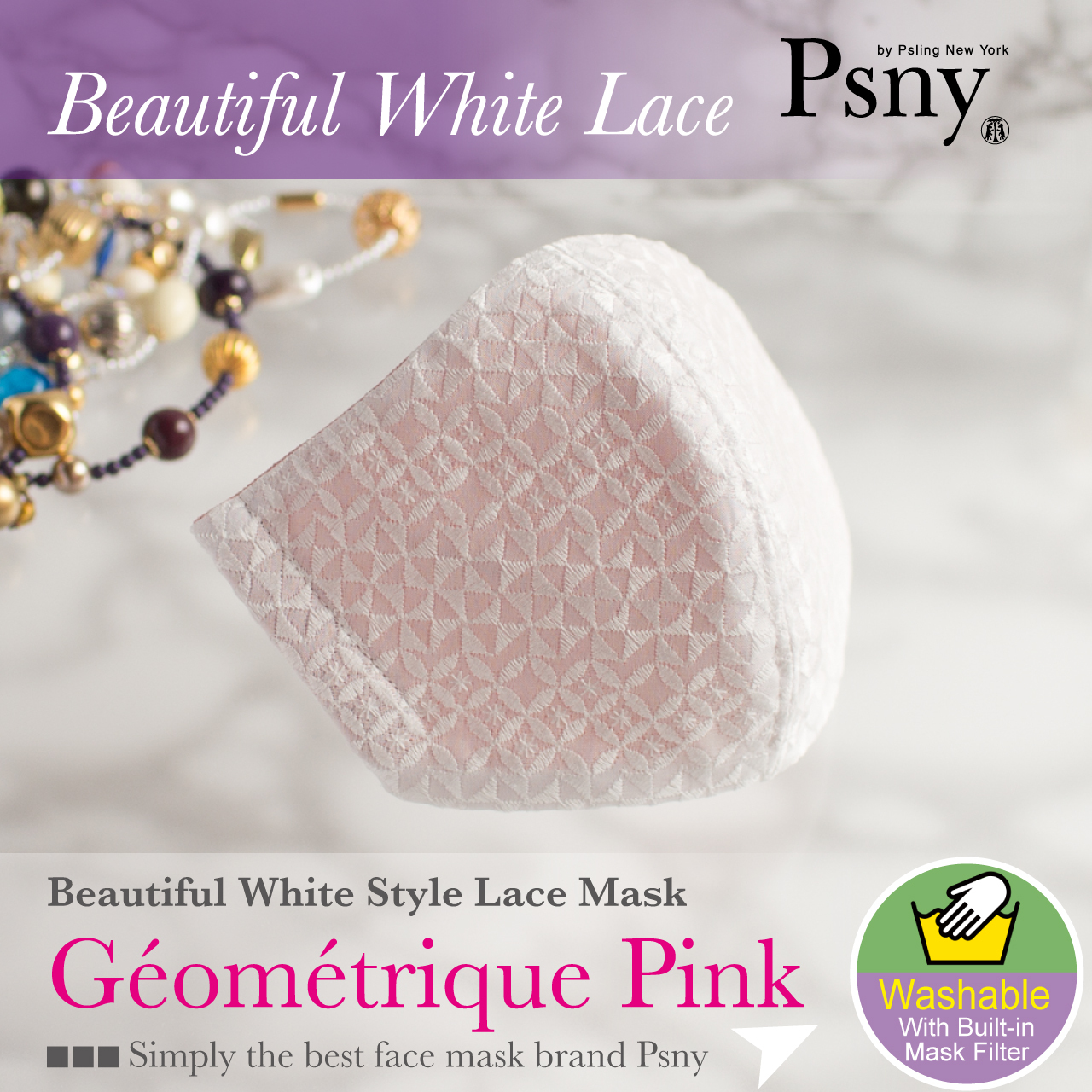 PSNY レース ホワイト・ジオ-ピンク 花粉 不織布フィルター入り 立体 大人用 美しい 高級 マスク 送料無料 LW7p