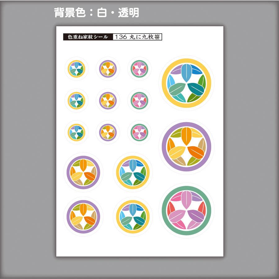 家紋ステッカー 丸に九枚笹 | 5枚セット《送料無料》 子供 初節句 カラフル&かわいい家紋ステッカー