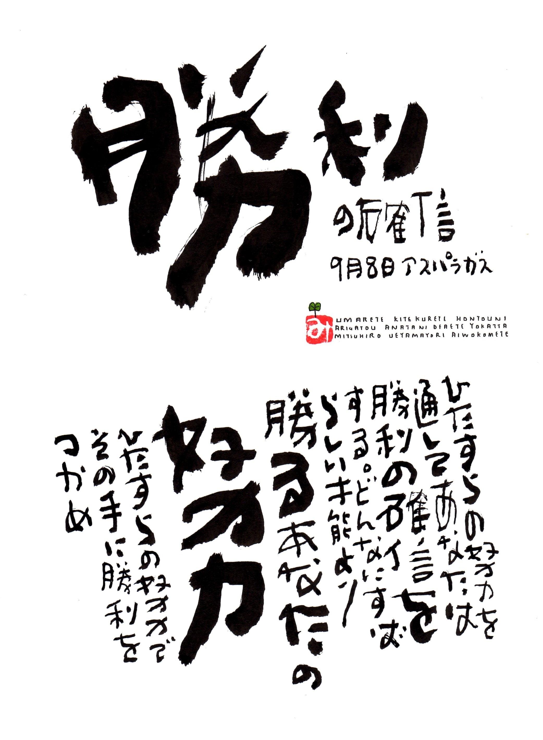 9月8日 誕生日ポストカード【勝利の確信】Conviction of victory