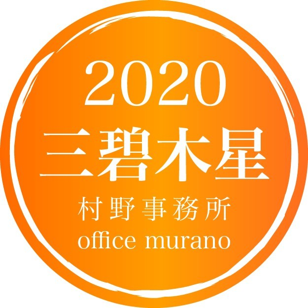 【三碧木星12月生】吉方位表2020年度版【30歳以上用裏技入りタイプ】