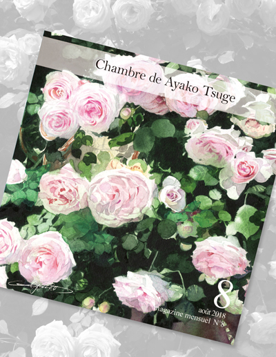 【定期購読】3回分10月~12月水彩ジャーナルChambre de Ayako Tsuge