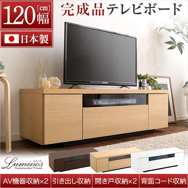 シンプルで美しいスタイリッシュなテレビ台(テレビボード) 木製 幅120cm 日本製・完成品 |luminos-ルミノス-|一人暮らし用のソファやテーブルが見つかるインテリア専門店KOZ|《SH-09-LMS120》