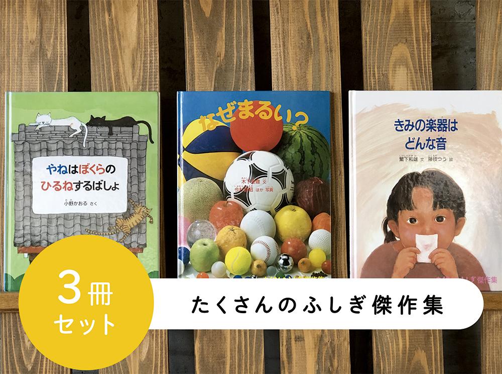 【送料込み】たくさんのふしぎ傑作集/3冊セット