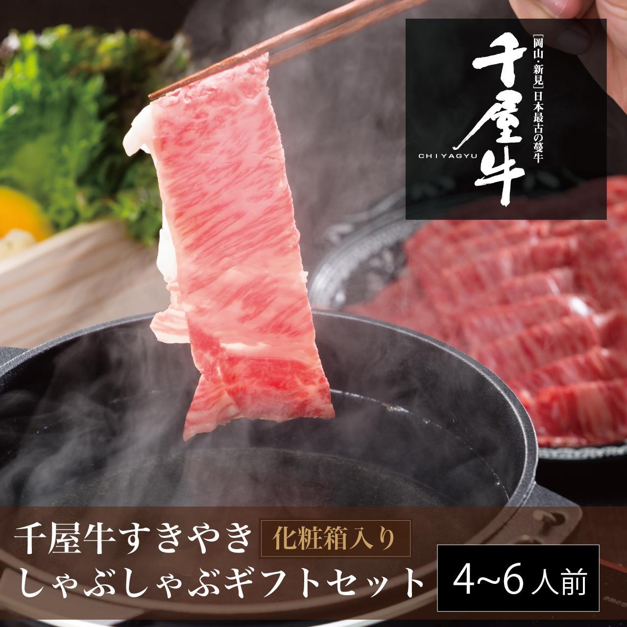 千屋牛A4等級すき焼き・しゃぶしゃぶ用ローススライス600g(4〜6名様用)【送料無料】
