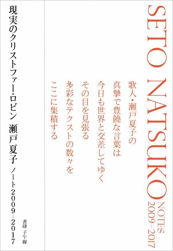 現実のクリストファー・ロビン 瀬戸夏子ノート2009-2017