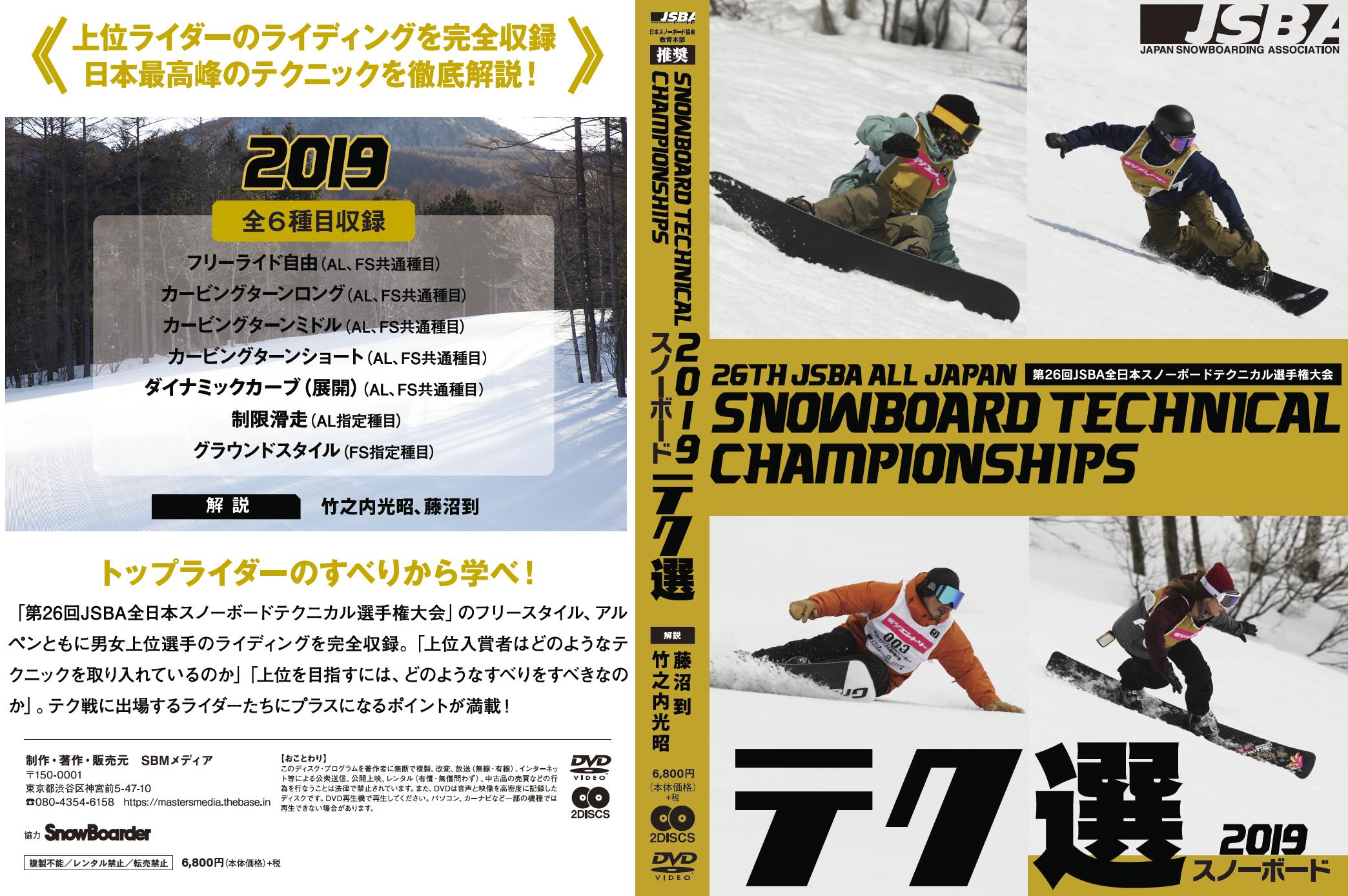 2019 / 第26回 JSBA 全日本スノーボードテクニカル選手権大会 /  2019DVD