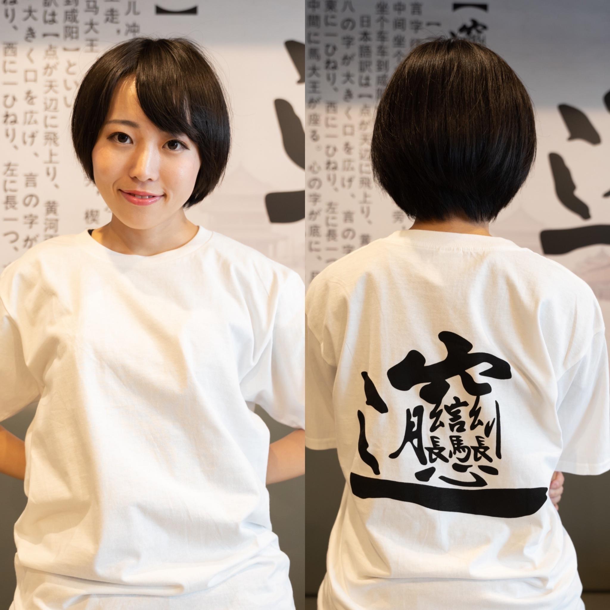 ビャンTシャツ 白
