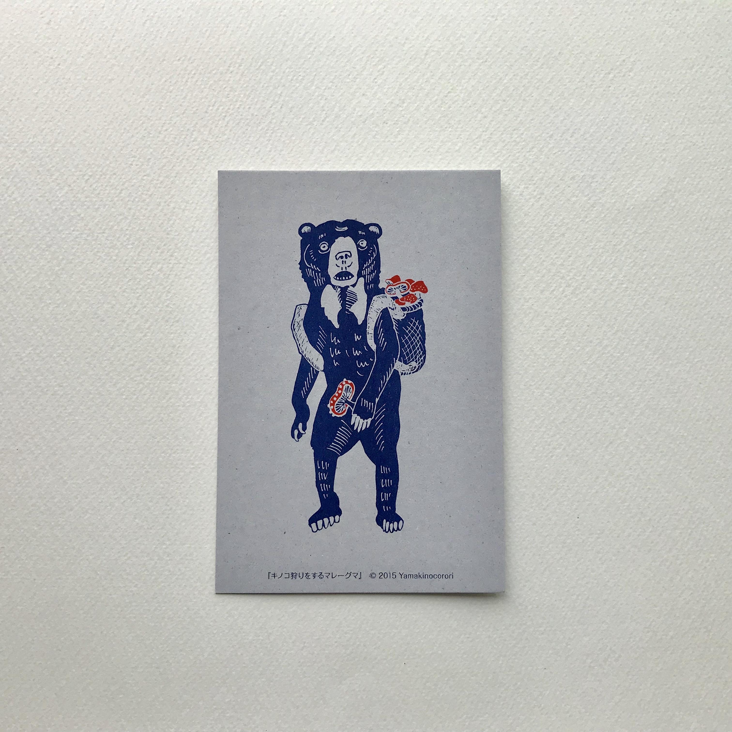 【ポストカード】キノコ狩りをするマレーグマ