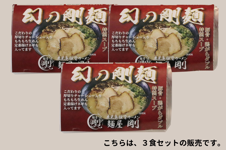 幻の剛麺3食セット