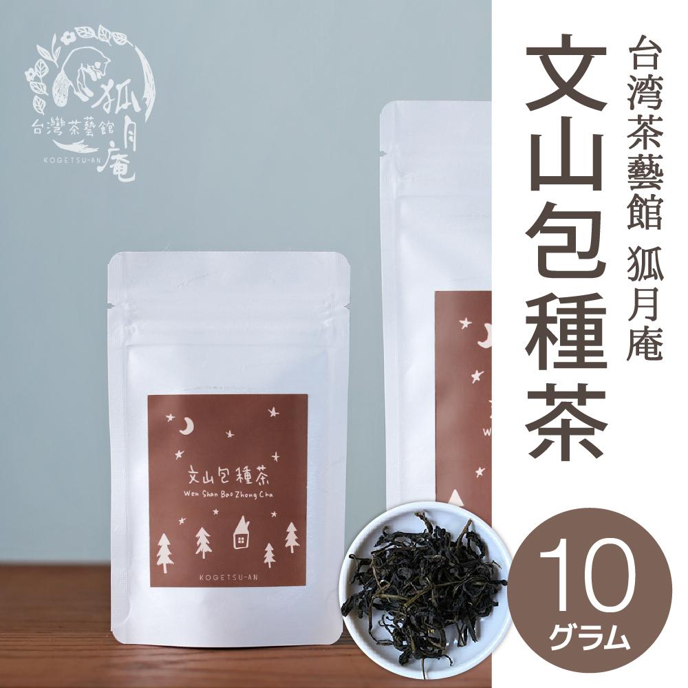 文山包種茶/茶葉・10g