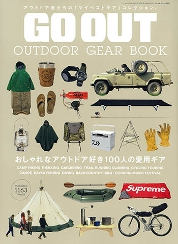 Go Out Outdoor Gear Book Vol.1