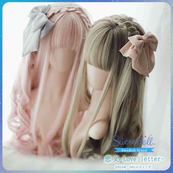 【DREAM HOLICウィッグ】Love letter-恋文-