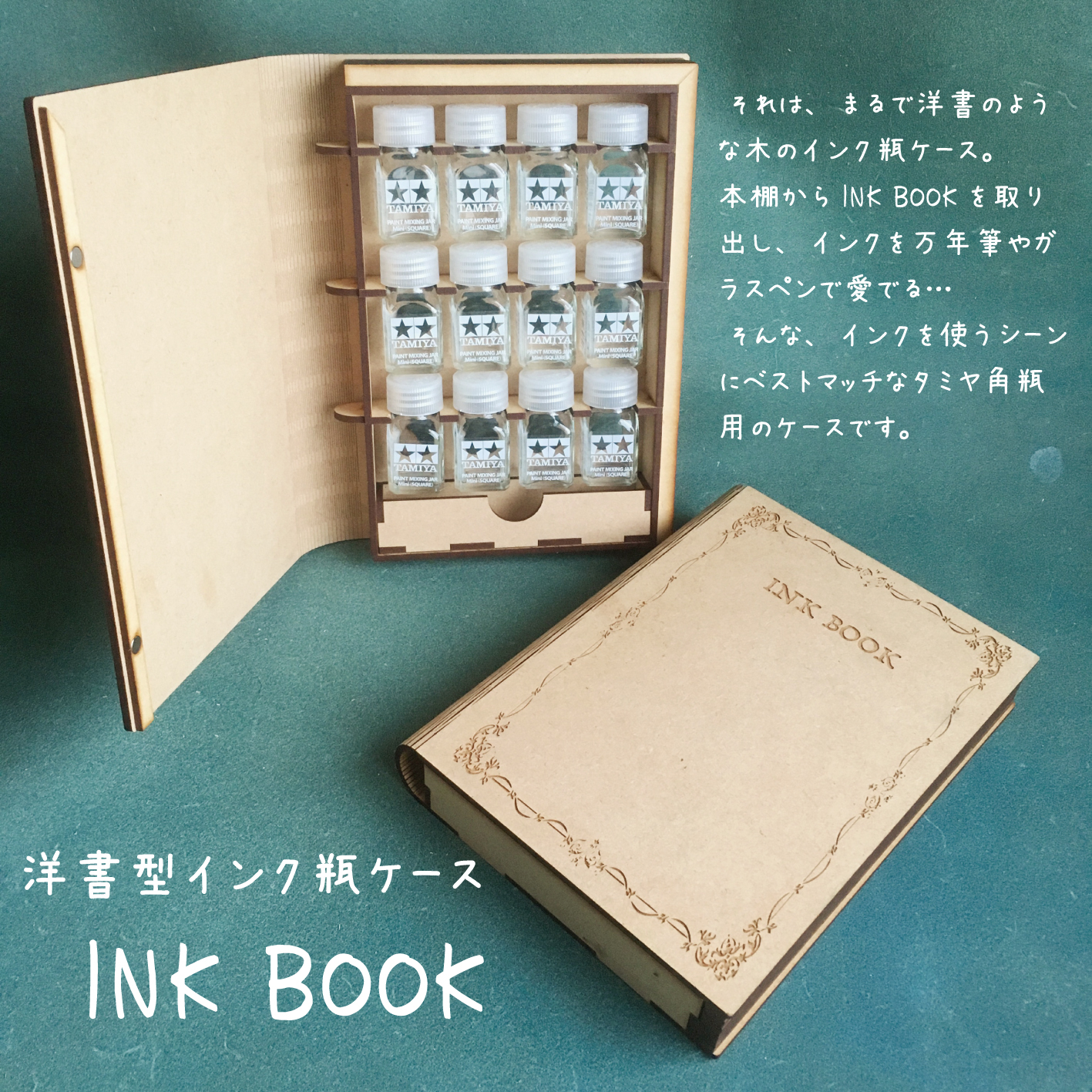 INK BOOK for タミヤ瓶