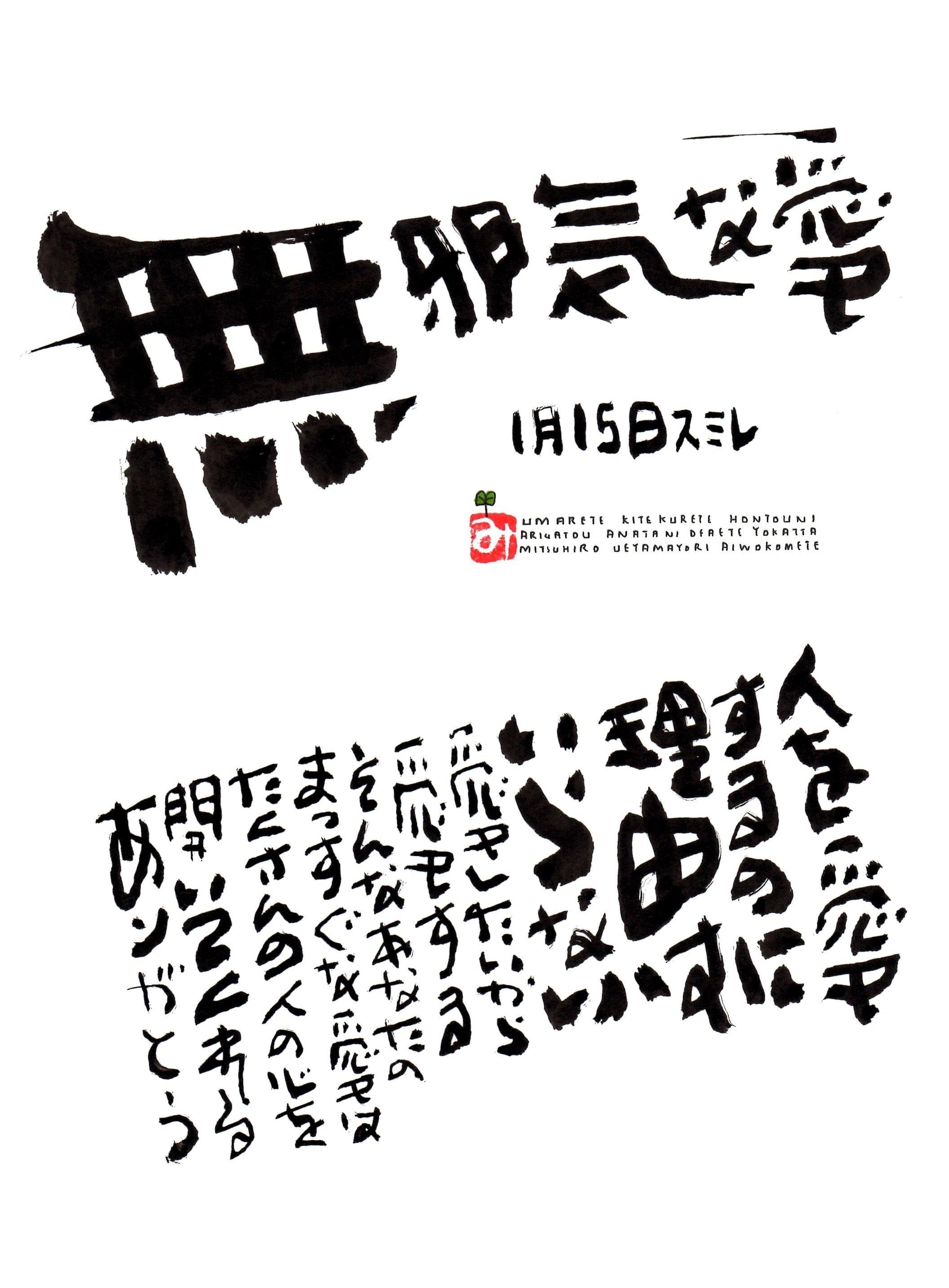 1月15日 誕生日ポストカード【無邪気な愛】Innocent love
