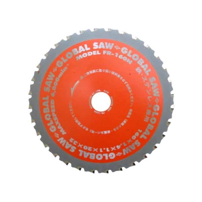 グローバルソー 鉄・ステンレス兼用チップソー (ファインメタル) FR-160N 極薄刃