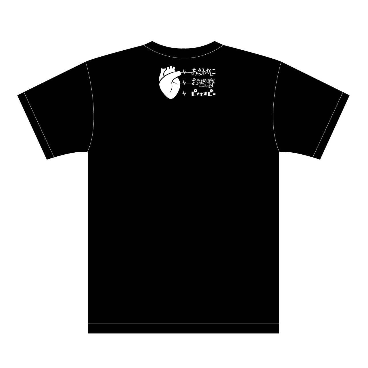 おはようございます×ピノキオピー×あらいやかしこ「心」Tシャツ(ブラック) - 画像2