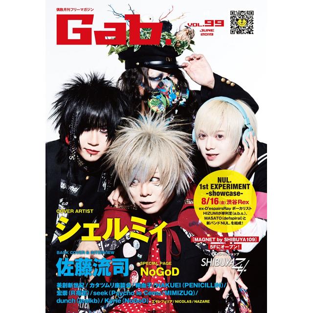 [フリーペーパー]Gab. Vol.99(表紙:シェルミィ / 裏表紙:佐藤流司)